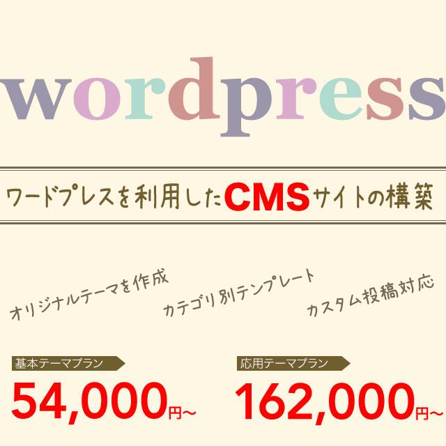 ワードプレスを利用したCMSサイトの構築