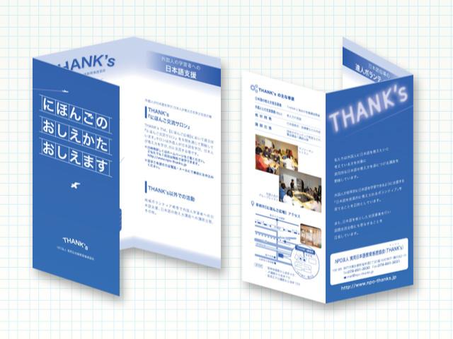 thanks_panf_image